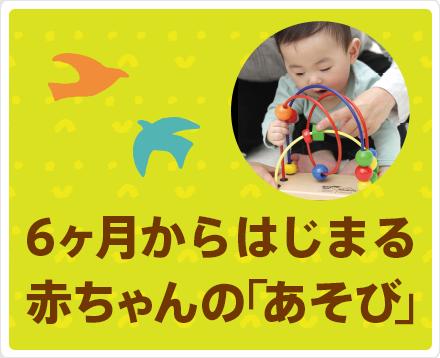6ヶ月からはじまる赤ちゃんの「あそび」ベビーフェア 6/2(金)〜6/30(金)