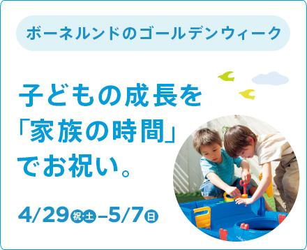 ボーネルンドのゴールデンウィーク 4/29(祝・土)〜5/7(日)