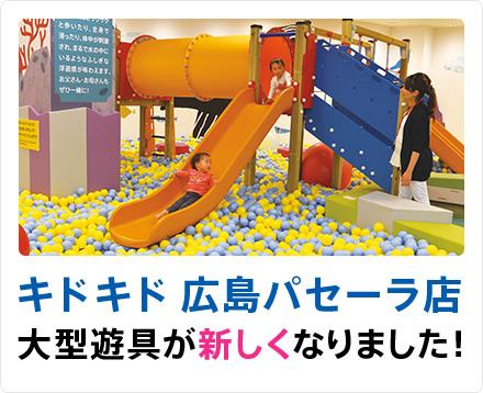 キドキド 広島パセーラ店 大型遊具が新しくなりました