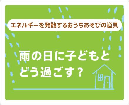 エネルギーを発散するおうちあそびの道具 雨の日に子どもとどう過ごす?