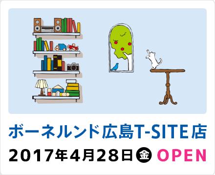 4/28(金)OPEN ボーネルンド広島T-SITE店