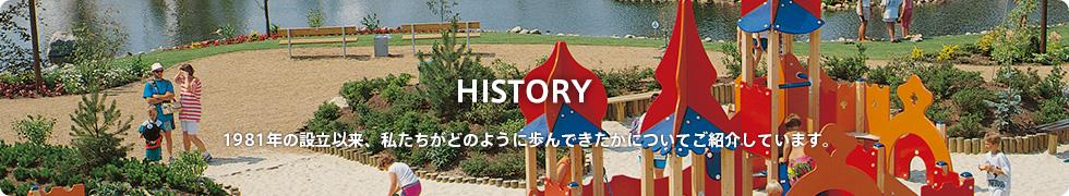 HISTORY 1981年の設立以来、私たちがどのように歩んできたかについてご紹介しています。