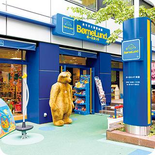 ボーネルンド本店を旗艦店として開設