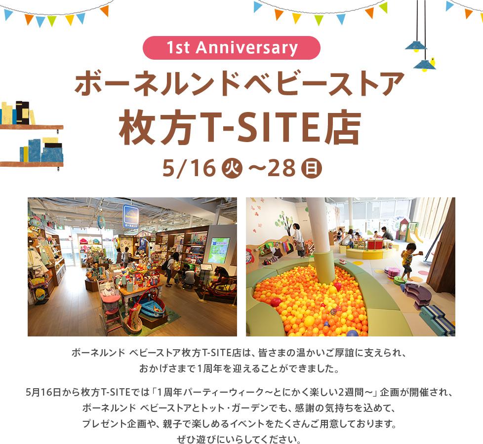 ボーネルンド ベビーストア 枚方T-SITE店 5/16(月)OPEN