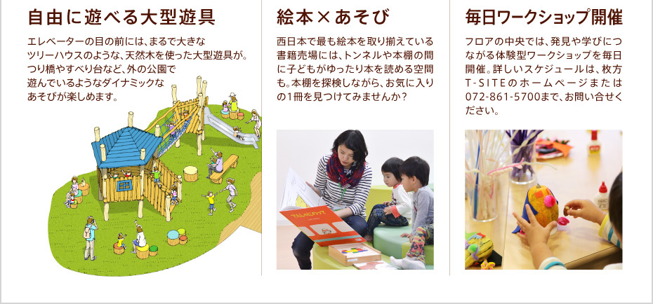 自由に遊べる大型遊具、絵本×あそび、毎日ワークショップ開催