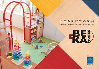 子どもを育てる家具 BEKAプレイ・ファニチャーカタログ