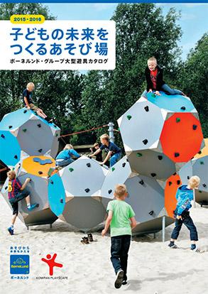 子どもの未来をつくるあそび場 ボーネルンド・グループ大型遊具カタログ