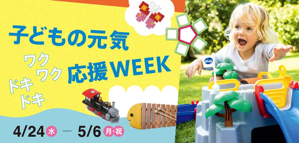 子どもの元気・ドキドキ ワクワク 応援WEEK!