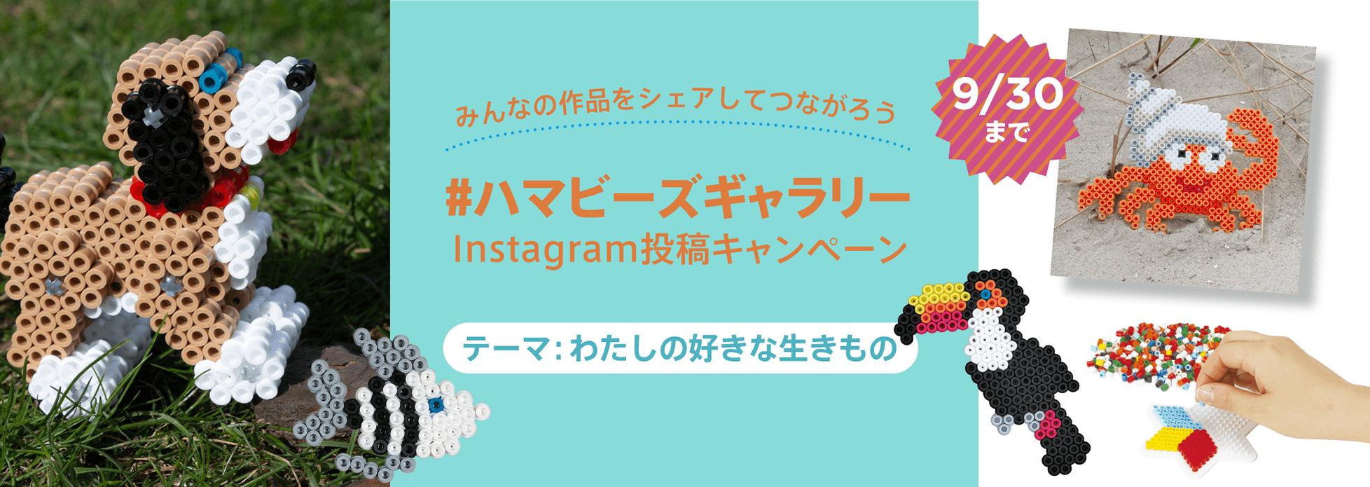 みんなの作品をシェアしてつながろう!「#ハマビーズギャラリー」Instagram投稿キャンペーン テーマ:私の好きな生きもの