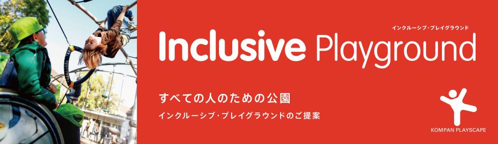 インクルーシブ・プレイグラウンド Inclusive Playground