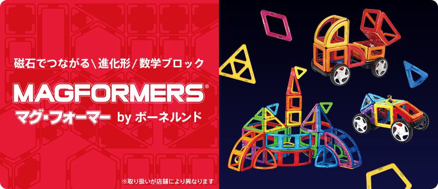 17アイテムが一挙登場 磁石でつながる数学ブロック マグ・フォーマー7月29日新発売!