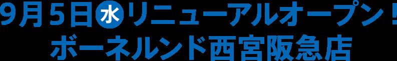 リニューアルオープン!ボーネルンド西宮阪急店