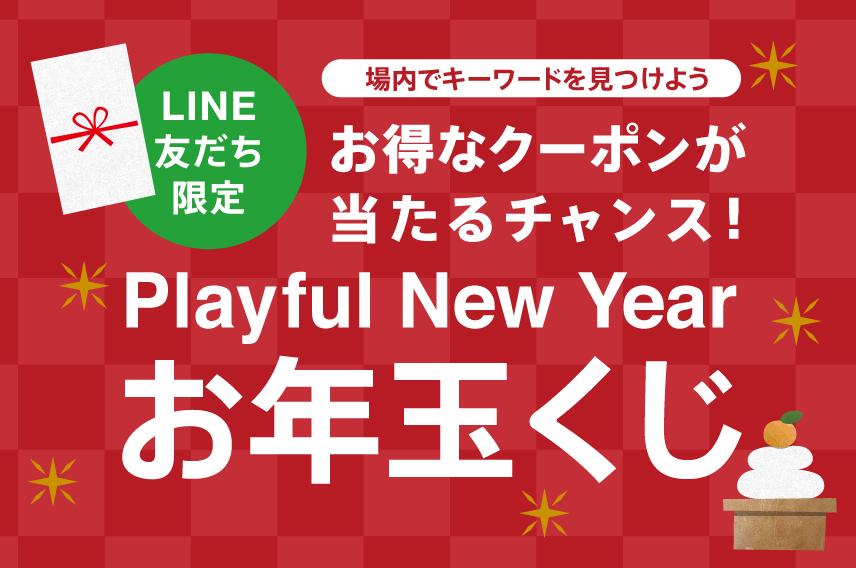 お正月イベント&LINE公式アカウント企画のお知らせ
