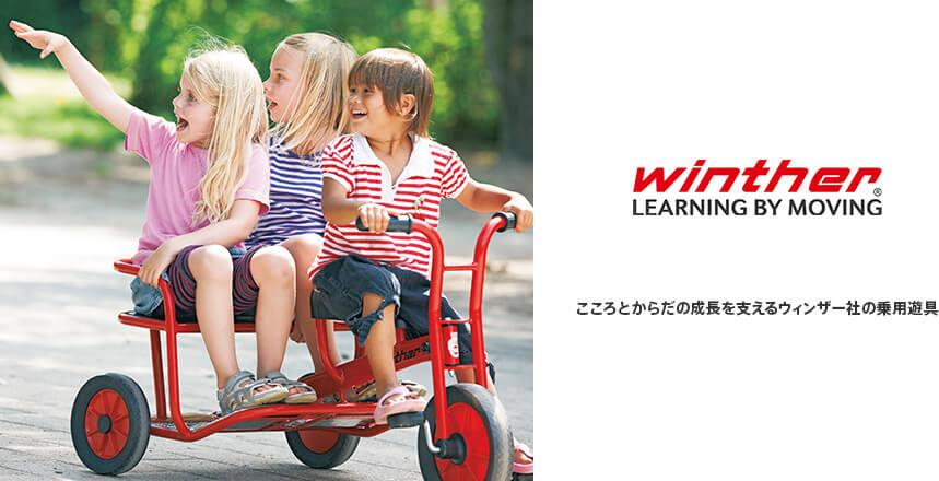 こころとからだの成長を支えるウィンザー社の乗用遊具