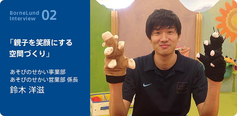「親子を笑顔にする空間づくり」あそびのせかい営業部 主任 鈴木 洋滋