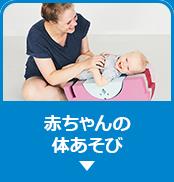 赤ちゃんの体あそび