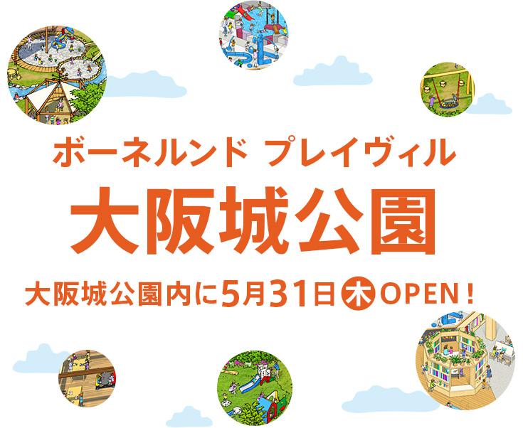 ボーネルンド プレイヴィル 大阪城公園大阪城公園内に5月31日OPEN!