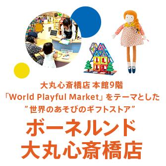 9月20日(金)グランドオープン! ボーネルンド 大丸心斎橋店