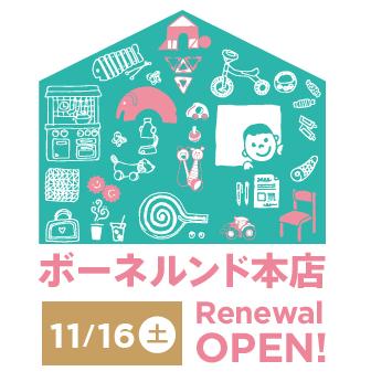 「ボーネルンドのおうち」をテーマにリニューアル ボーネルンド本店11/16(土)グランドオープン!