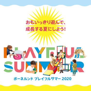 ボーネルンドPlayful Summer2020 おもいっきり遊んで、成長する夏にしよう!