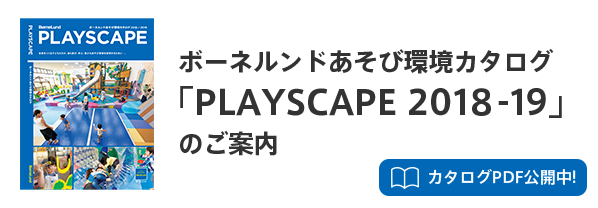 「PLAYSCAPE 2018-19」のご案内
