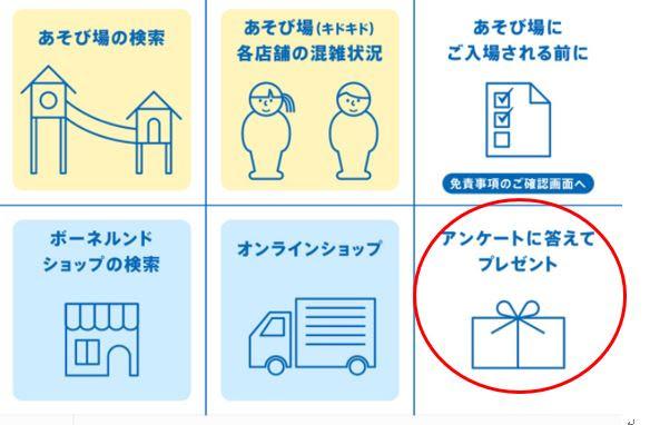 あそびのせかい 堺タカシマヤ店 閉店のお知らせ