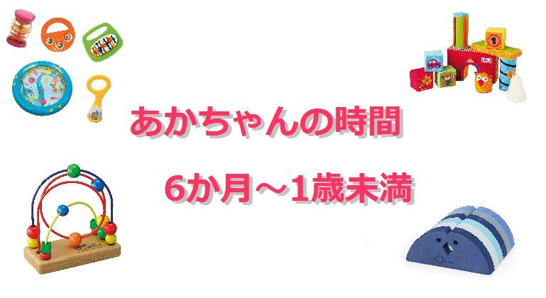 【イベント報告】赤ちゃんの時間 ~6か月から1歳未満~