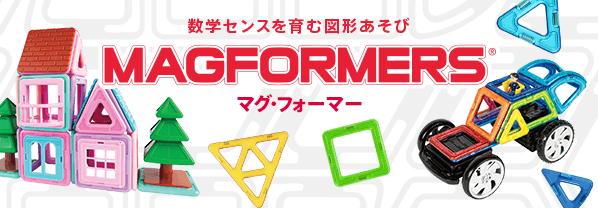 マグ・フォーマー デモンストレーション開催決定!!