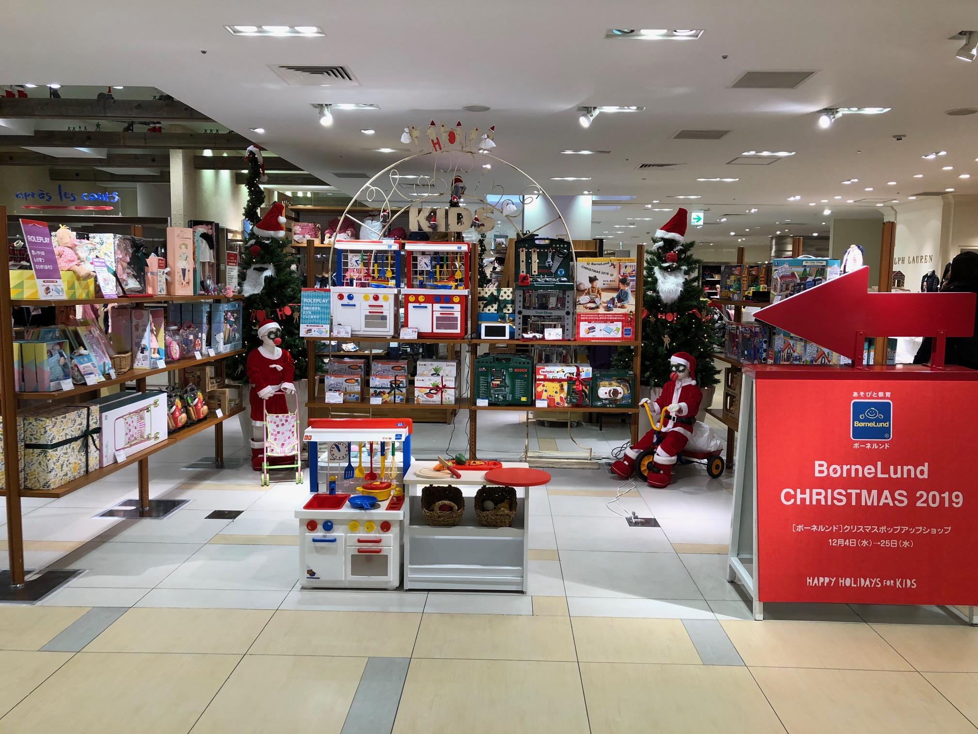クリスマス期間限定売り場拡大のお知らせ