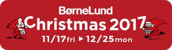 ボーネルンドクリスマスフェア2017のお知らせ