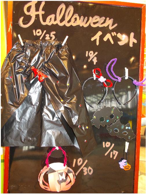ボーネルンドでハロウィンの仮装を揃えよう!