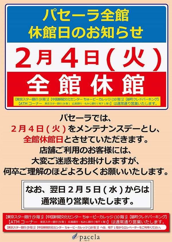 2月パセーラ店休館日のお知らせ