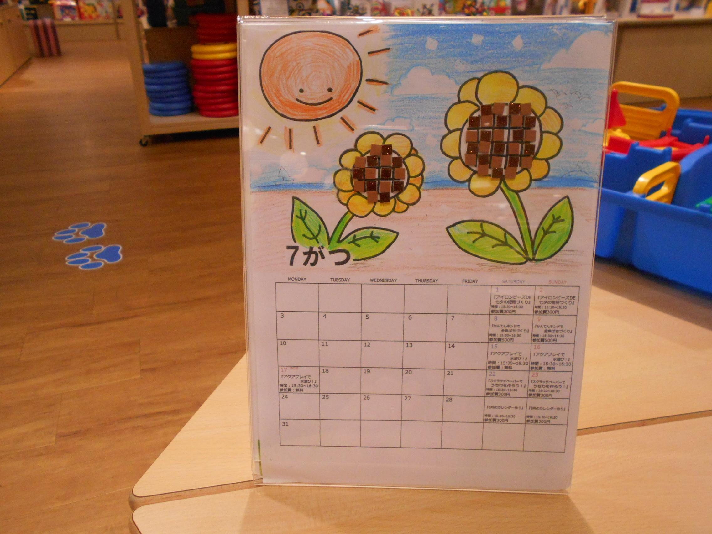 8月のカレンダー作り