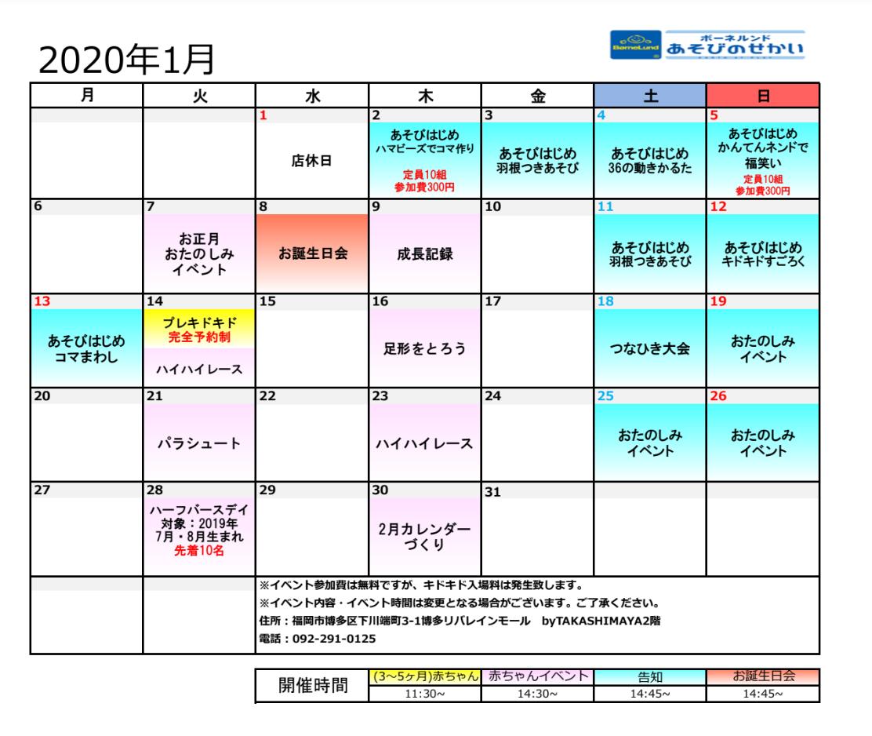 【キドキド】1月イベントカレンダー