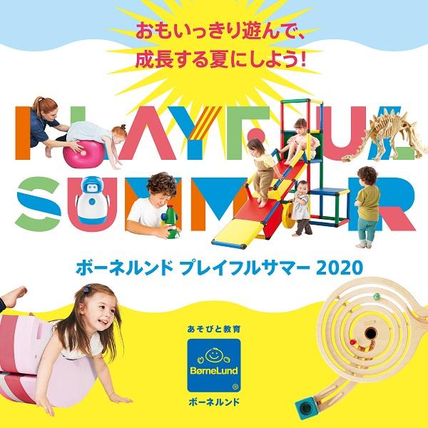 ボーネルンド PLAYFUL SUMMER 2020!