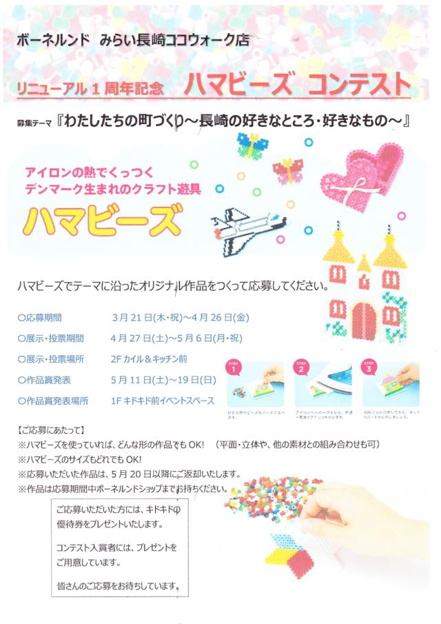リニューアル1周年記念☆ハマビーズコンテストのお知らせ