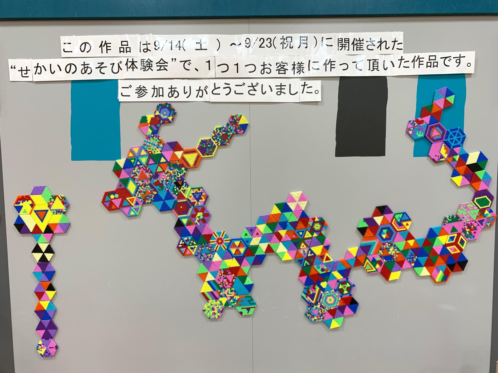 ハマビーズ☆作品展示のお知らせ