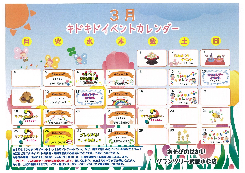 3月のイベントカレンダー☆
