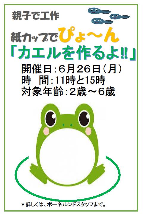 6月のイベント「カエルを作るよ!」