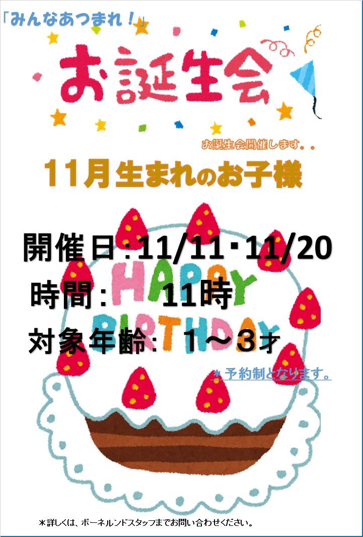 11月のお誕生会開催しました!