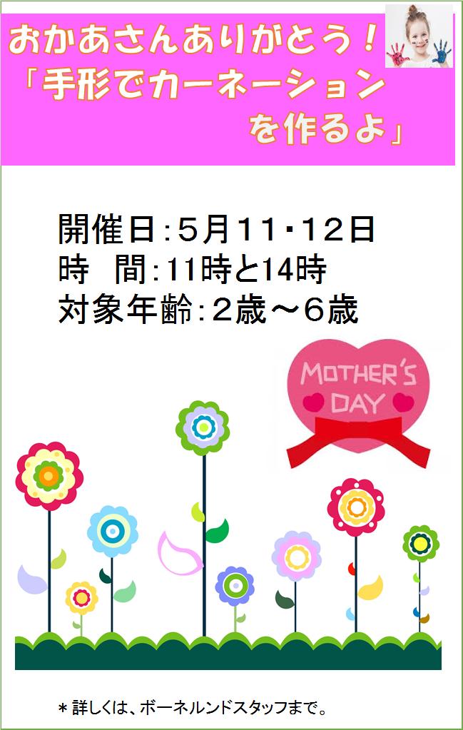 手形イベント「母の日カーネーション」
