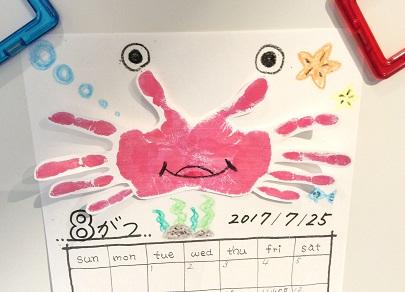イベント「8月のカレンダーをつくろう~手形スタンプでカニづくり~」を開催しました。