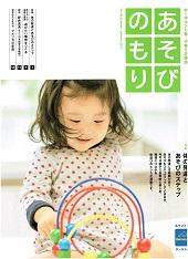 【あそびば】ボーネルンド発、子育て応援誌!「あそびのもり」!!
