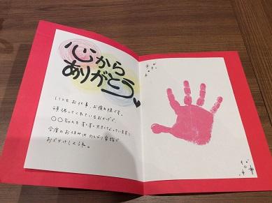 【あそびば】イベント「勤労感謝の日のメッセージカードづくりをしよう」を開催しました