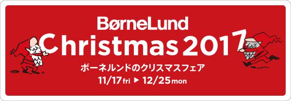 【SHOP】クリスマスフェア 第二弾