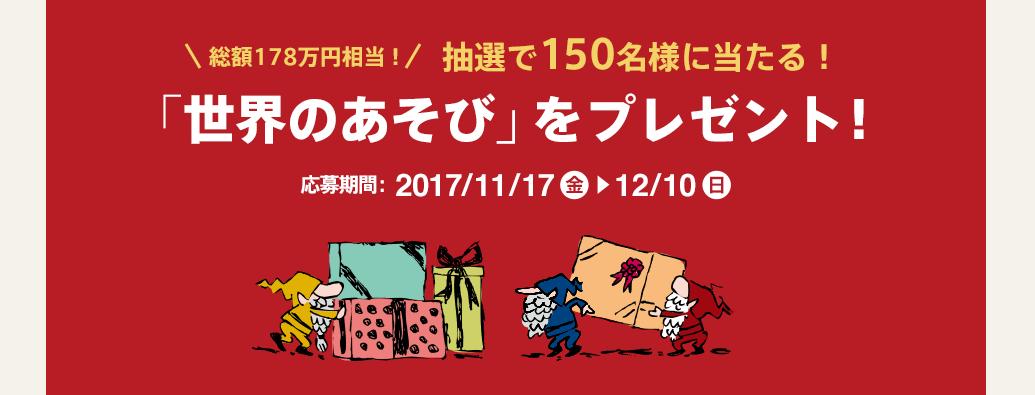 【SHOP】クリスマス企画 「世界のあそび」をプレゼント!!!