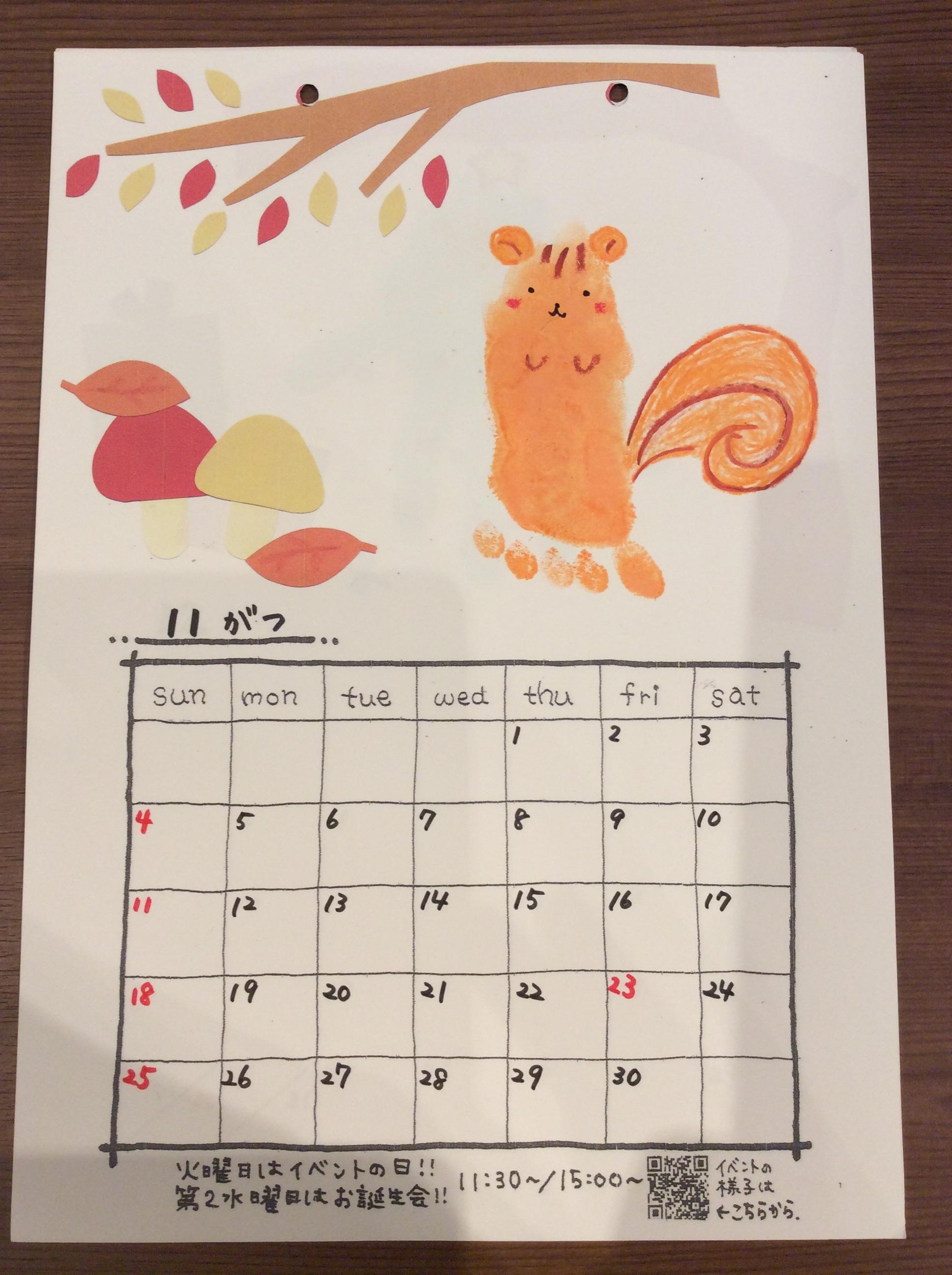 11月のカレンダーづくり~足形でリスをつくろう~