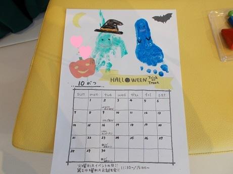 【あそびば】「10月のカレンダーづくり~手形でおばけをつくろう~」を開催しました」