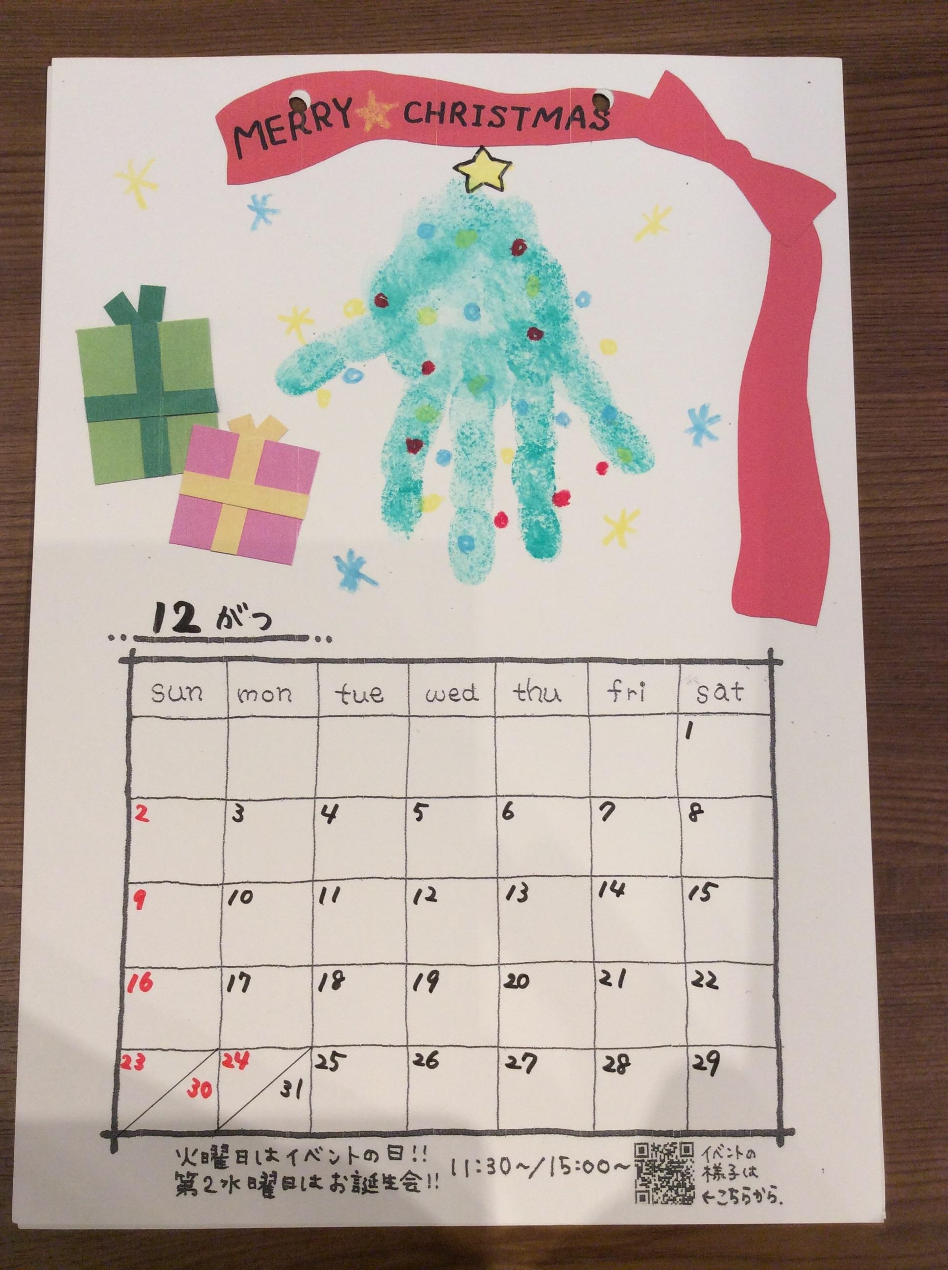12月のカレンダーづくり~手形でクリスマスツリーをつくろう~