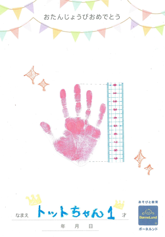 1月のお誕生会~記念の手形をとろう~